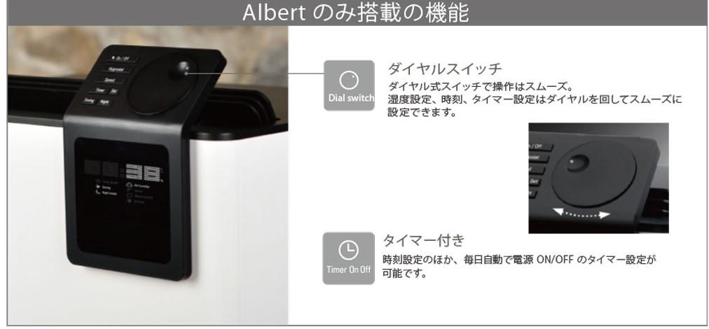 Albertのみの機能