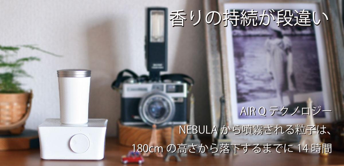 NEBULA/ネブラ