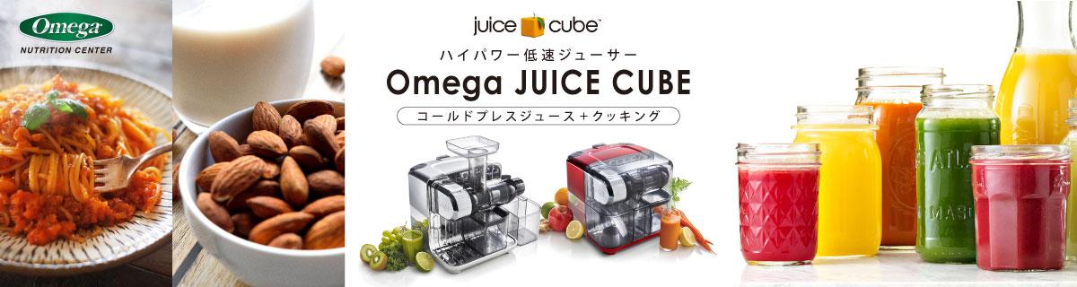 Omega JUICE CUBE/オメガジュースキューブ