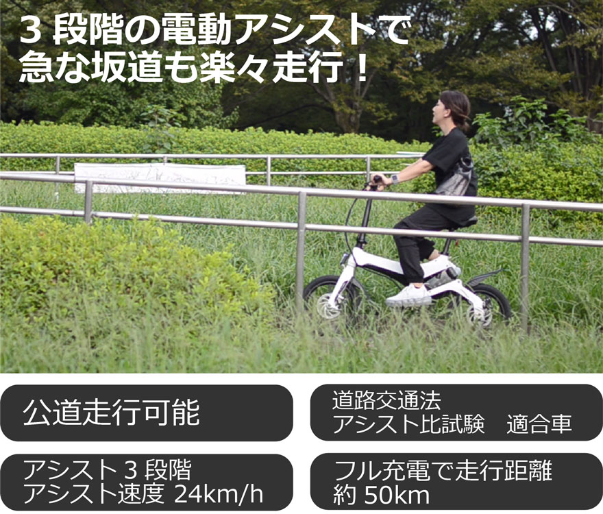 S6電動アシスト自転車