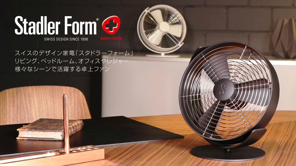 StadlerForm/スタドラフォーム