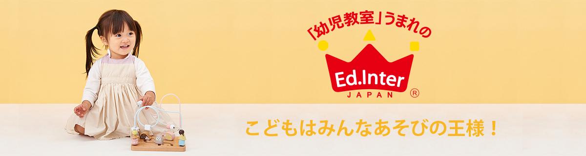 EDinter/エド・インター