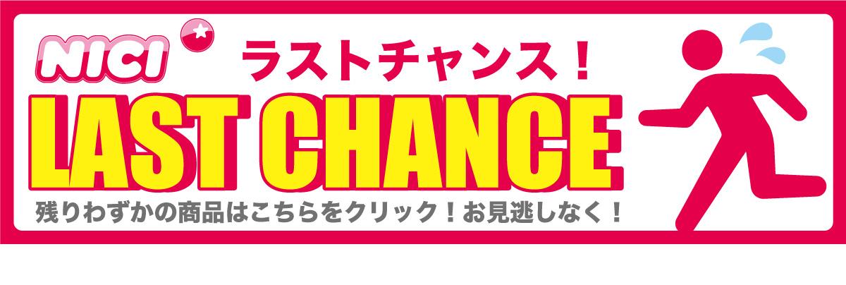 NICI/ニキ