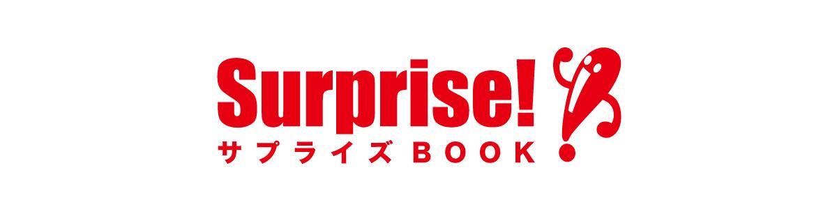 Surprise Book/サプライズブック