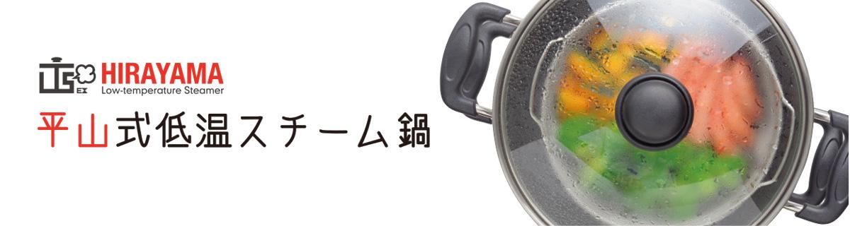 平山式低温スチーム鍋
