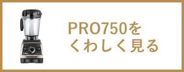 PRO750をくわしく見る
