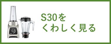 S30をくわしく見る