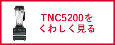 TNC5200をくわしく見る