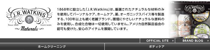 【ホームクリーニング:ワトキンス/J.R.WATKINS】1868年に設立した「J.R.WATKINS」は、厳選されたナチュラルな材料のみを使用してパーソナルケア、ホームケア、薬、オーガニックスパイス等を製造する、100年以上も続く老舗ブランド。環境にやさしいナチュラルな原料のみを使用し、合成化合物は一切使用していません。アメリカ自然製品協会の認可も受けた、安心のアイテムを展開しています。