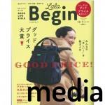 『Lala Begin 12月号』アイテム掲載情報