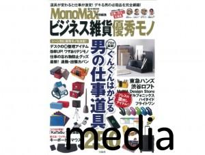 MONOMAXmedia