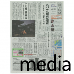 『朝日新聞』10月27日 アイテム掲載情報