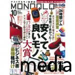 『MoNOQULO』10月号 アイテム掲載情報