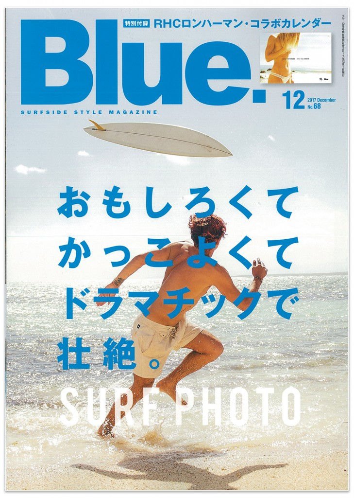 201711_Blue-1