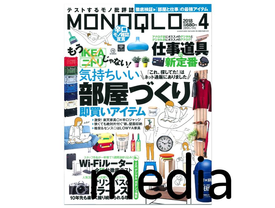 『MONOQLO』 2018年4月号 アイテム掲載情報