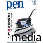 『pen』 2018年5月アイテム掲載情報