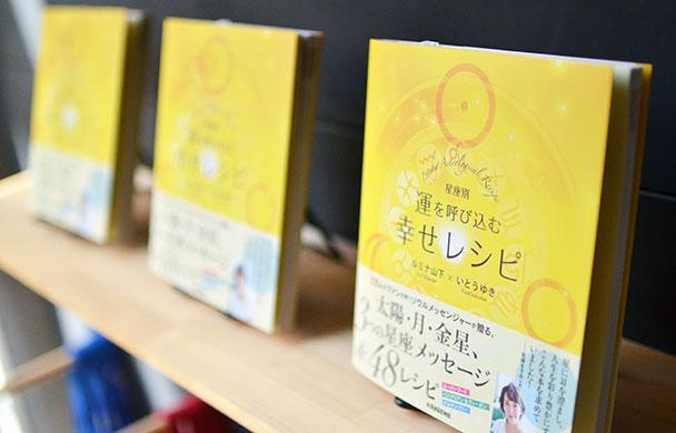 「星座別・運を呼び込む幸せレシピ」 イベントレポート