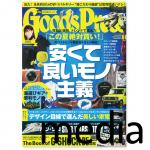 『Goods Press』2018アイテム掲載情報