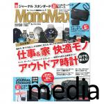 『MonoMax』2018年8月アイテム掲載情報