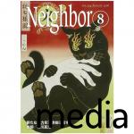 『Neighbor』2018年8月アイテム掲載情報