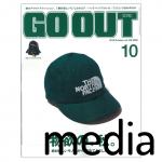 『GO OUT』2018年10月アイテム掲載情報