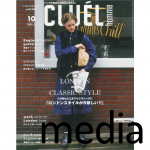 『CLUEL』2018年10月アイテム掲載情報