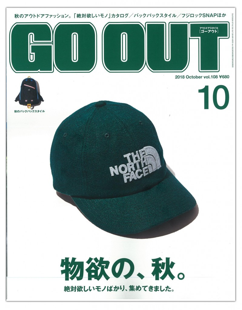 201810_GO OUT_AD2-1