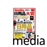 『MONOMAX特別編集 優秀モノ日用品大賞』アイテム掲載情報