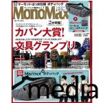 『Monomax』2019年2月号アイテム掲載情報