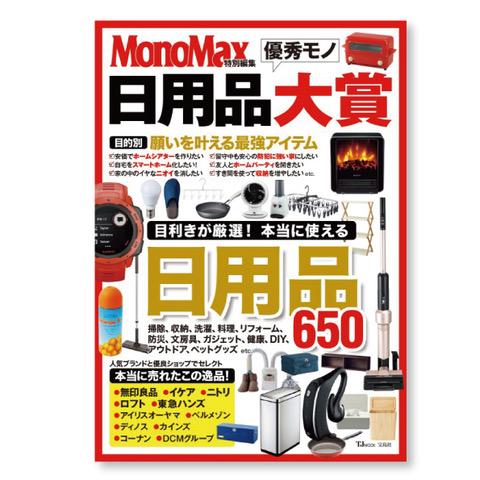 MONOMAX1