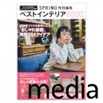 『SPRING特別編集』アイテム掲載情報