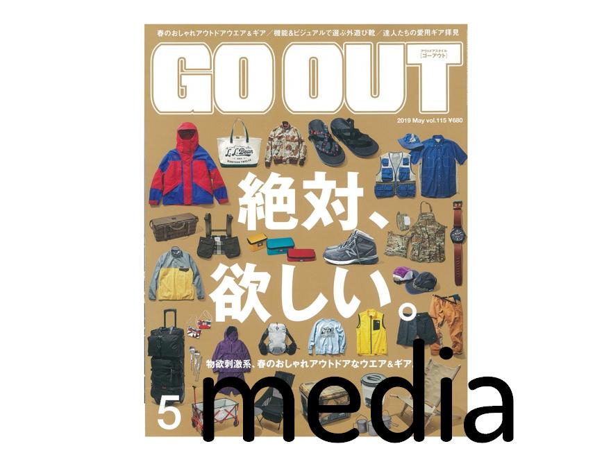 『GO OUT』2019年5月アイテム掲載情報