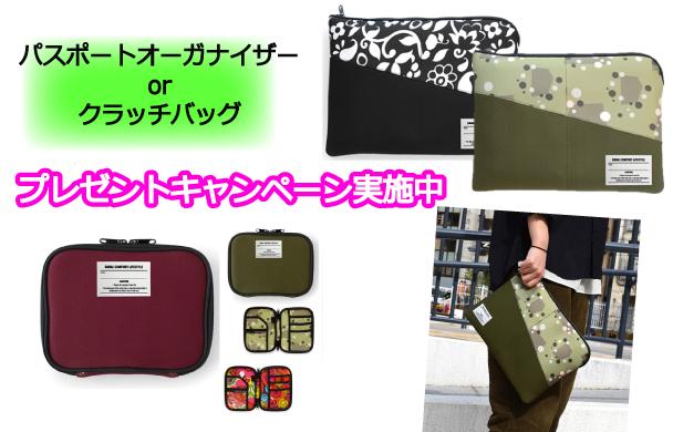 entresquare.comでお買い物してプレゼントをゲットしよう☆