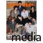 『anan』 2019 5/22 No.2151 アイテム掲載情報