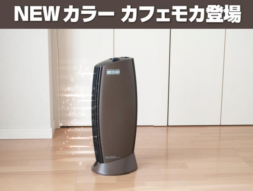 【MIDI】待望の新色『カフェモカ』登場