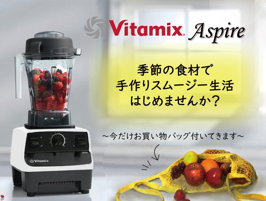 =キャンペーンは終了しました=Vitamix  ASPIRE~お買い物バックプレゼント~