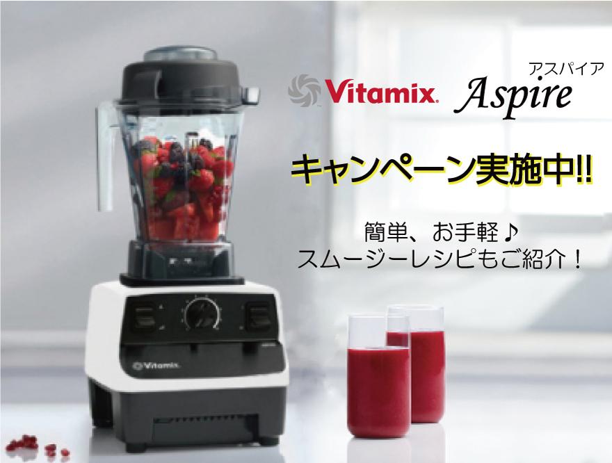 Vitamix ASPIRE(アスパイア)キャンペーン実施中