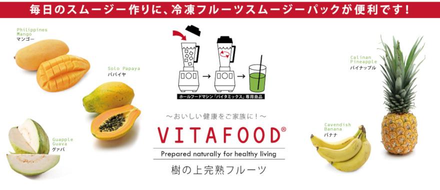 vitafood_1