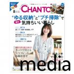 『CHANTO』2019年8月号 アイテム掲載情報