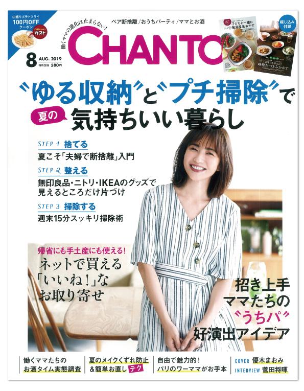 201908_CHANTO_1