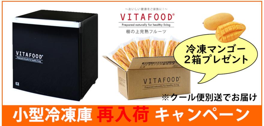 880vitafood_cp_br