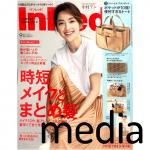 『Index』2019年9月号 アイテム掲載情報