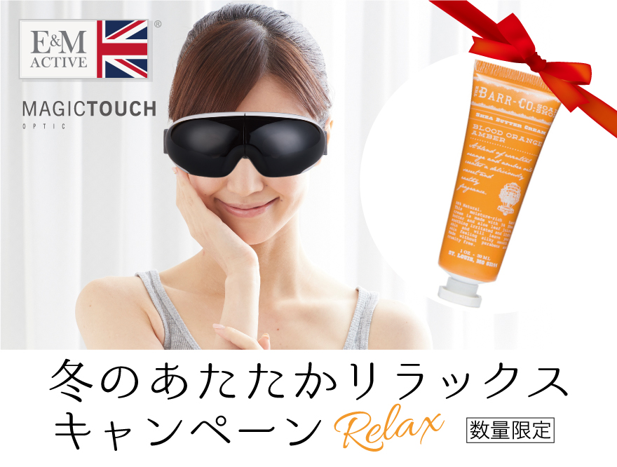 relax_campaign880x666
