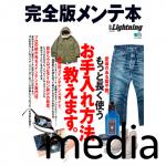 Lightning別冊 完全版メンテ本(12/17発売)
