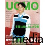 『UOMO』2020年1月アイテム掲載情報