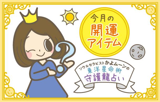 【2020年1月の開運アイテム】かよムーンの守護龍占い!