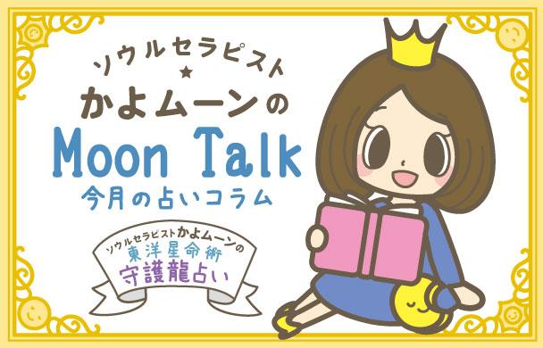 【運気の新年】かよムーンの「Moon Talk」2月のコラム