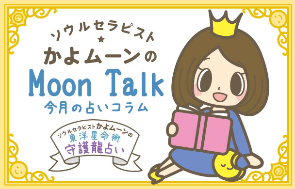 【疫病封じの神様】かよムーンの「Moon Talk」5月のコラム