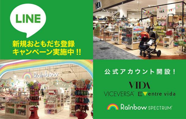 LINE おともだち登録 キャンペーン!