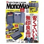【MonoMax 7月号掲載情報】APOTHECARY・Umbra・AREAWARE